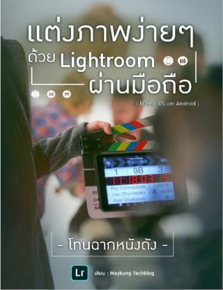 หน้าปก-แต่งภาพง่ายๆ-ด้วย-lightroom-ผ่านมือถือ-โทนฉากหนังดัง-ookbee