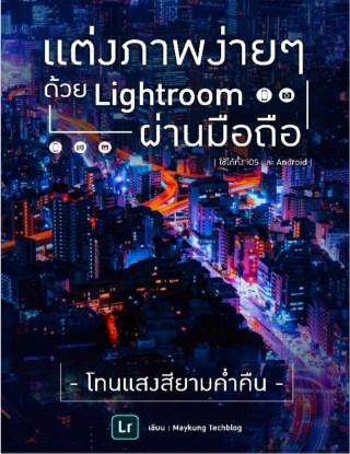 หน้าปก-แต่งภาพง่ายๆ-ด้วย-lightroom-ผ่านมือถือ-โทนแสงสียามค่ำคืน-ookbee