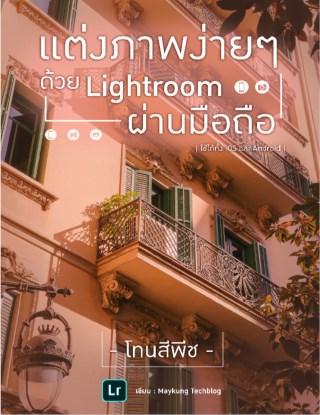 หน้าปก-แต่งภาพง่ายๆ-ด้วย-lightroom-ผ่านมือถือ-โทนสีพีช-ookbee