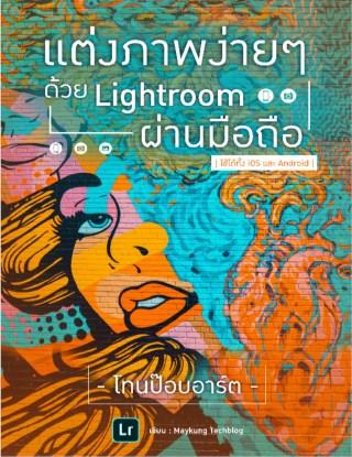 หน้าปก-แต่งภาพง่ายๆ-ด้วย-lightroom-ผ่านมือถือ-โทนป๊อปอาร์ต-ookbee