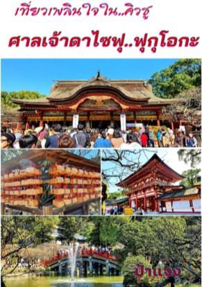 หน้าปก-เที่ยวเพลินใจในคิวชู-ตอน-ศาลเจ้าดาไซฟุฟุกุโอกะ-ookbee