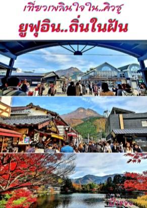 หน้าปก-เที่ยวเพลินใจในคิวชู-ตอน-ยูฟุอินถิ่นในฝัน-ookbee