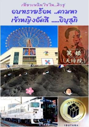 หน้าปก-เที่ยวเพลินใจในคิวชู-ตอน-อบทรายร้อน-และ-ตามหาเจ้าหญิงอัตสึ-อิบุสุกิ-ookbee