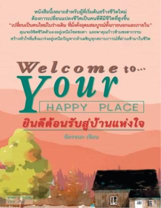 welcome to your happy place ยินดีต้อนรับสู่บ้านแห่งใจ
