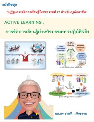 active-learning-การจัดการเรียนรู้ผ่านกิจกรรมการปฏิบัติจริง-หน้าปก-ookbee