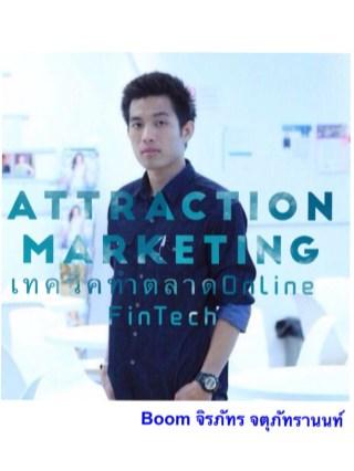 หน้าปก-เทคนิคทำตลาด-attraction-marketing-onlinefintech-ookbee