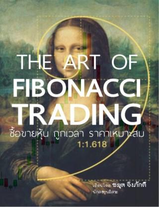 หน้าปก-the-art-of-fibonacci-trading-ซื้อขายหุ้น-ถูกเวลา-ราคาเหมาะสม-ookbee