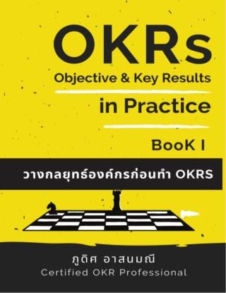 หน้าปก-okrs-in-practice-book-i-วางกลยุทธ์องค์กร-ก่อนทำ-okrs-ookbee