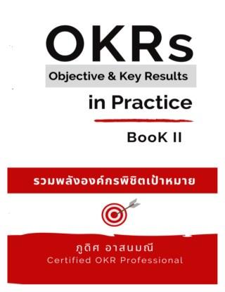 หน้าปก-okrs-in-practice-book-ii-รวมพลังองค์กรพิชิตเป้าหมาย-ookbee