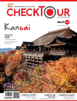 หน้าปก-checktour-november-2015-ookbee