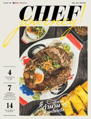 chef-journey-6-หน้าปก-ookbee