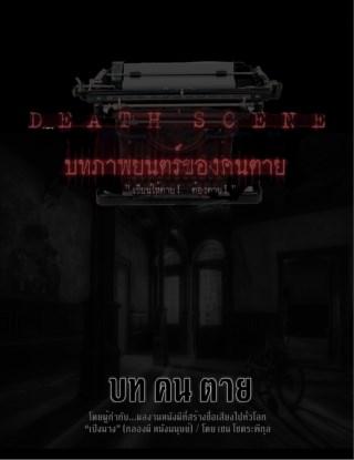 หน้าปก-บทภาพยนตร์ของคนตาย-ookbee