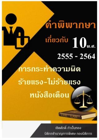 หน้าปก-คำพิพากษาเกี่ยวกับการกระทำความผิด-10-พศ-ookbee