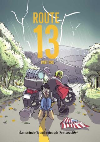 หน้าปก-route-13-part-one-ookbee