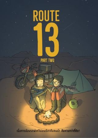 หน้าปก-route-13-part-two-ookbee