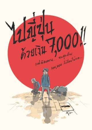 หน้าปก-ไปญี่ปุ่นด้วยเงิน-7000-แต่ผิดแผน-จนสุดท้าย-100000-ก็เกือบไม่พอ-ookbee