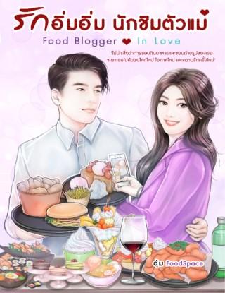 หน้าปก-รักอิ่มอิ่ม-นักชิมตัวแม่-food-blogger-in-love-ookbee