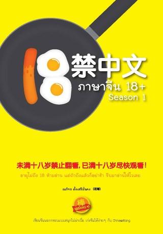 ภาษาจีน-18-หน้าปก-ookbee