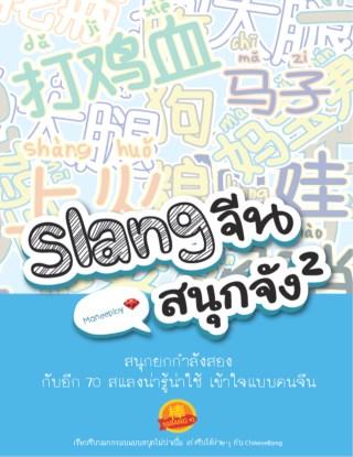 slangจีน-สนุกจัง-2-หน้าปก-ookbee