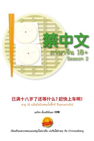 หน้าปก-ภาษาจีน-18-season-2-ookbee