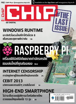 หน้าปก-chip-magazine-march-2013-ookbee