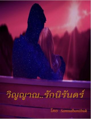 หน้าปก-วิญญาณรักนิรันดร์-ookbee