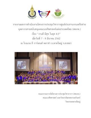 หน้าปก-รายงาน-การประชุม-ศคภท-62-psu-ookbee