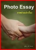 หน้าปก-photo-essay-ภาพถ่ายเล่าเรื่อง-ookbee