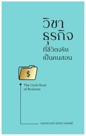 หน้าปก-วิชาธุรกิจที่ชีวิตจริงเป็นคนสอน-ookbee