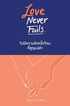 หน้าปก-love-never-fails-ไม่มีความรักครั้งไหนที่สูญเปล่า-ookbee