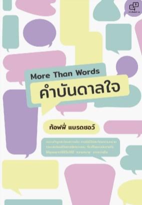 หน้าปก-more-than-words-คำบันดาลใจ-ookbee