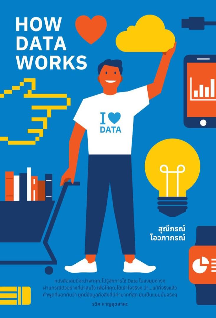 how-data-works-หน้าปก-ookbee