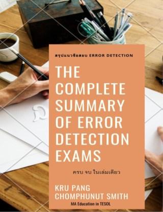 หน้าปก-the-complete-summary-of-error-detection-exams-ookbee