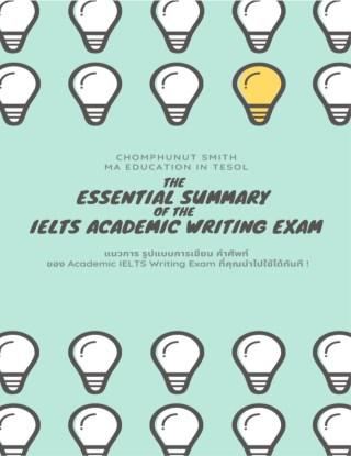 หน้าปก-the-essential-summary-of-the-ielts-academic-writing-exam-ookbee