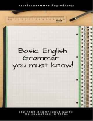 หน้าปก-basic-english-grammar-you-must-know-ไวยากรณ์ภาษาอังกฤษพื้นฐานที่จะสอนให้คุณสร้างประโยคเป็นด้วยตนเอง-ookbee