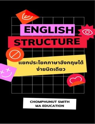 หน้าปก-english-structure-แยกประโยคภาษาอังกฤษได้-ง่ายนิดเดียว-ookbee