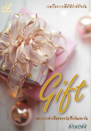 หน้าปก-gift-ookbee