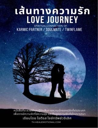 หน้าปก-เส้นทางความรัก-love-journey-ookbee