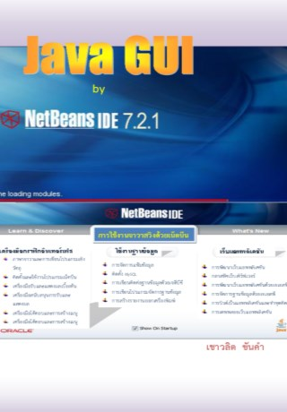 Java-GUI-by-NetBeans-7.2.1-(จาวากราฟิกอินเทอร์เฟสด้วยเน็ตบีน)-หน้าปก-ookbee