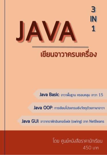 เขียนจาวาครบเครื่อง-java-3-in-1-หน้าปก-ookbee