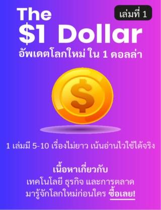 the-dollar-เล่ม-1-อัพเดตโลกใหม่ใน-1-ดอลล่า-หน้าปก-ookbee