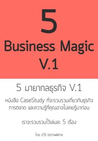 5มายาธุรกิจv1-หน้าปก-ookbee