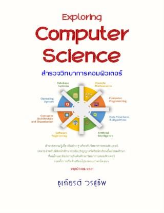 หน้าปก-exploring-computer-science-ookbee