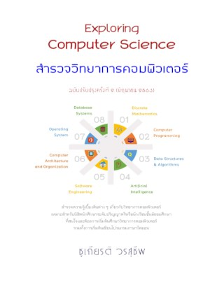 หน้าปก-exploring-computer-science-ookbee