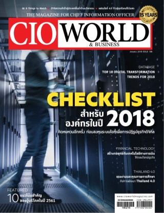cio-worldbusiness-cio-january-2018-หน้าปก-ookbee