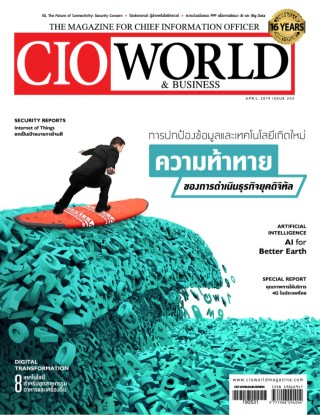 cio-worldbusiness-cio-worldapril-2019-หน้าปก-ookbee