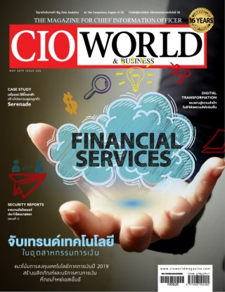 หน้าปก-cio-worldbusiness-cio-worldmay-2019-ookbee