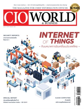cio-worldbusiness-cio-worldjuly-2019-หน้าปก-ookbee