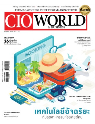 หน้าปก-cio-worldbusiness-cio-worldaugust-2019-ookbee