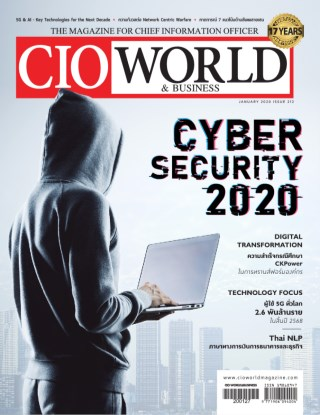 หน้าปก-cio-worldjanuary-2020-ookbee